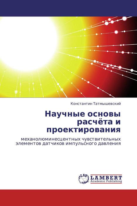 Научные основы расчёта и проектирования научные основы расчёта и проектирования