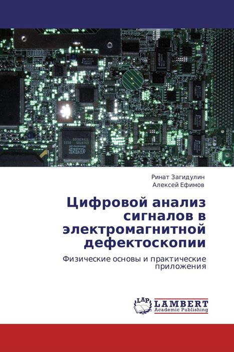 Цифровой анализ сигналов в электромагнитной дефектоскопии магазинникова а основы цифровой обработки сигналов учебное пособие