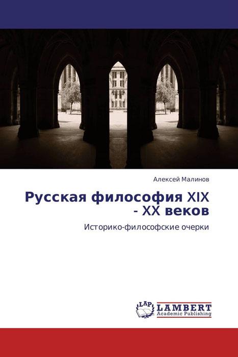 Русская философия XIX - XX веков философия дружбы