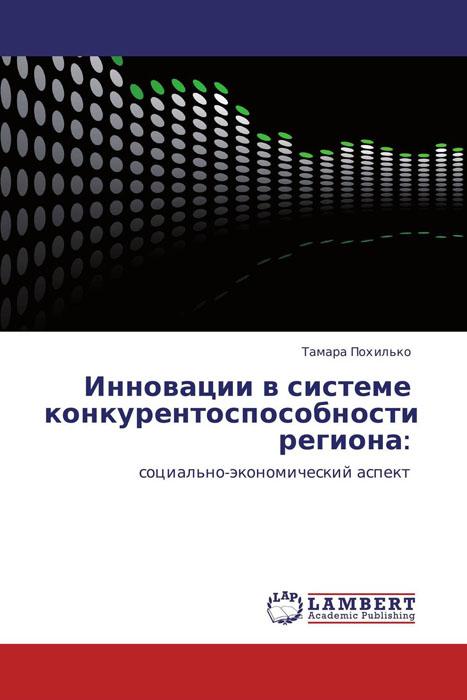 Инновации в системе конкурентоспособности региона: куплю хороший дом в станице краснодарского края