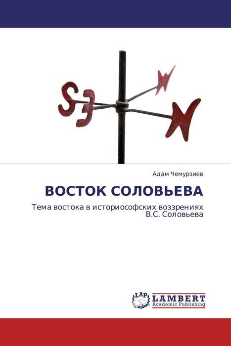 ВОСТОК СОЛОВЬЕВА восток 350503
