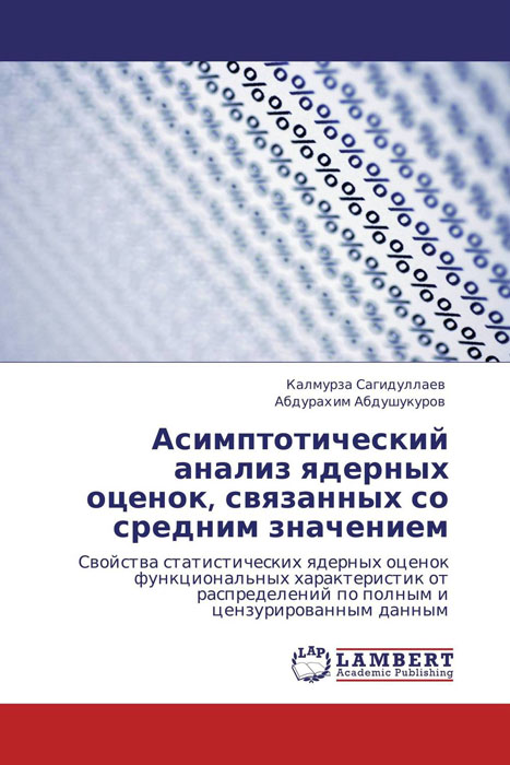 Асимптотический анализ ядерных оценок, связанных со средним значением условное оценивание функционалов от распределений