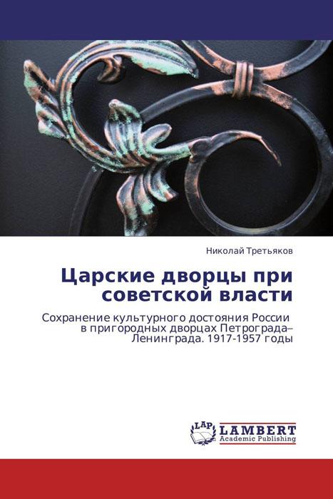 Царские дворцы при советской власти и г семенов хранители исторического наследия