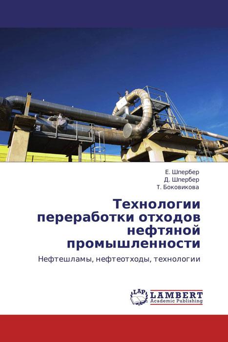 Технологии переработки отходов нефтяной промышленности оборудование для переработки гусиного помета в омске