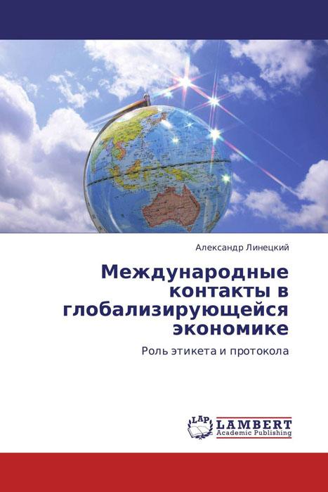 Международные контакты в глобализирующейся экономике е в шестакова международные контракты правила составления