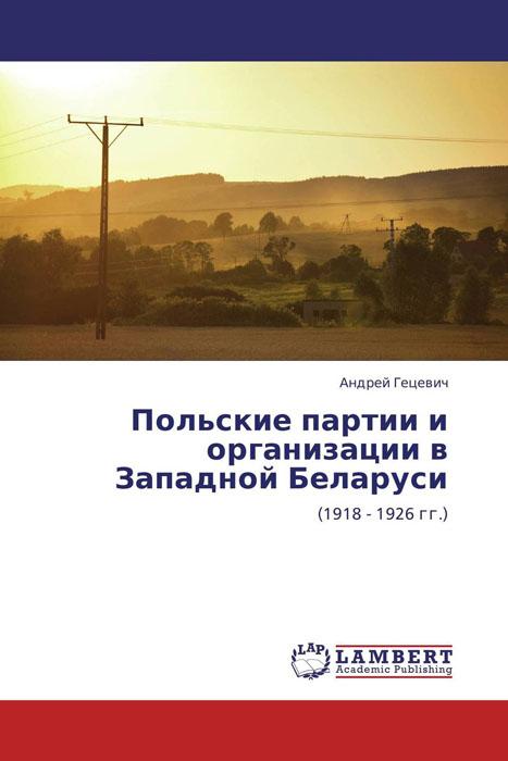 Польские партии и организации в Западной Беларуси аварийный автомобиль в беларуси
