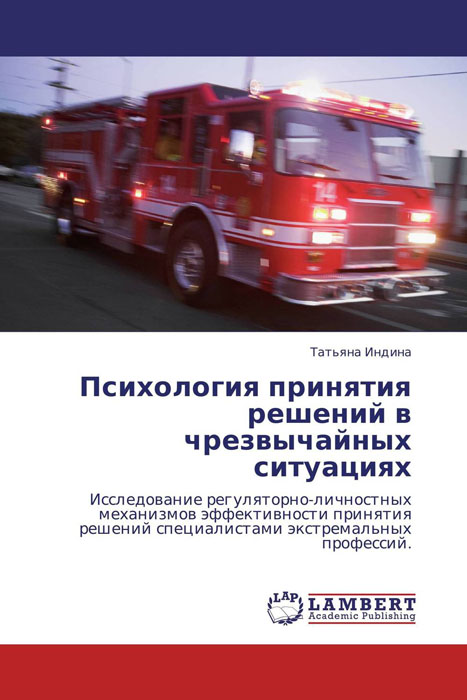 Психология принятия решений в чрезвычайных ситуациях личная безопасность в чрезвычайных ситуациях