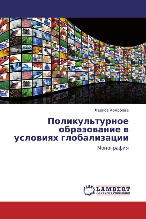 Поликультурное образование в условиях глобализации
