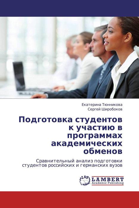 Подготовка студентов к участию в программах академических обменов