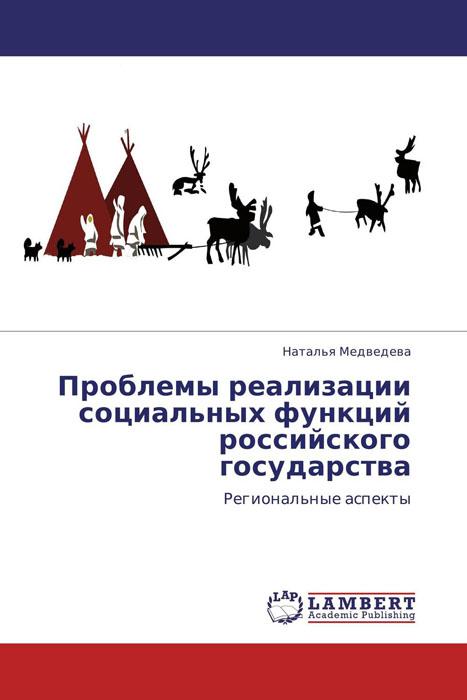 Проблемы реализации социальных функций российского государства