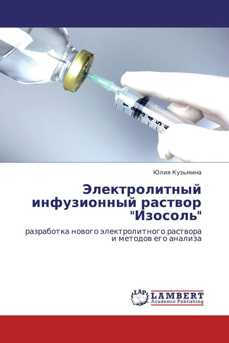 Электролитный инфузионный раствор