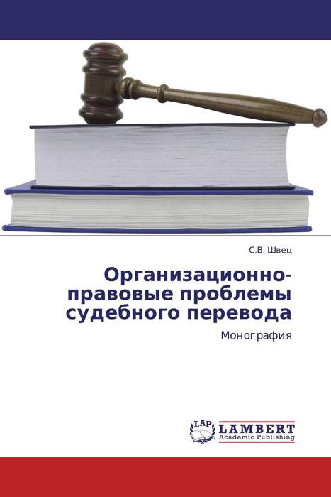 Организационно-правовые проблемы судебного перевода