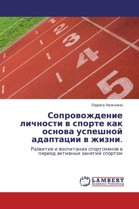Сопровождение личности в спорте как основа успешной адаптации в жизни.