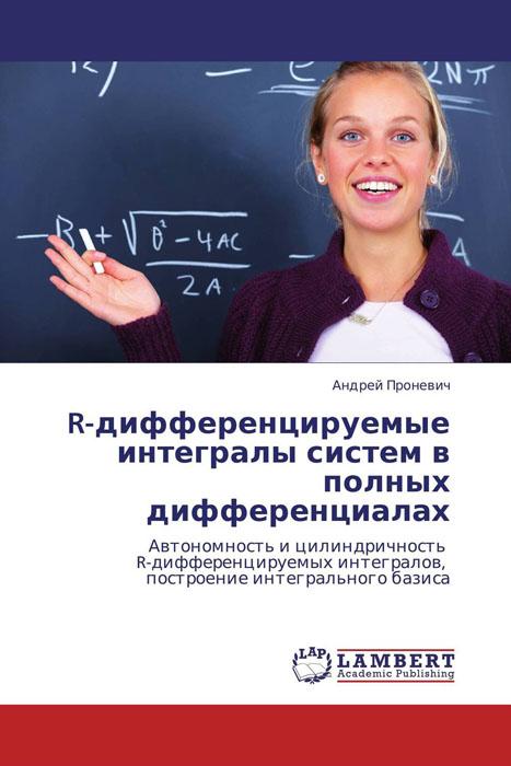 R-дифференцируемые интегралы систем в полных дифференциалах