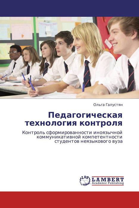 Педагогическая технология контроля бражников м а становление методики обучения физики в россии как педагогической науки и практики