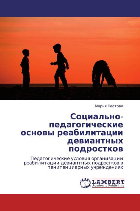 Социально-педагогические основы реабилитации девиантных подростков