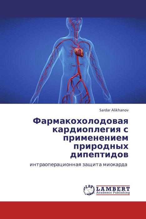 ольховый дым престиж кпр 14 Фармакохолодовая кардиоплегия с применением природных дипептидов