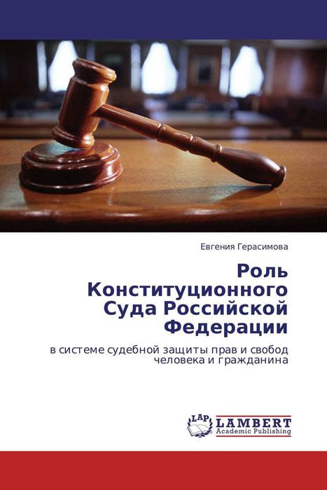 Роль Конституционного Суда Российской Федерации учебники проспект европейская конвенция о защите прав человека и основных свобод в судебной практике