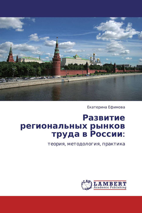 Развитие региональных рынков труда в России: гродский в развитие идеи государственного регулирования дефектов рынка дж м кейнса монография