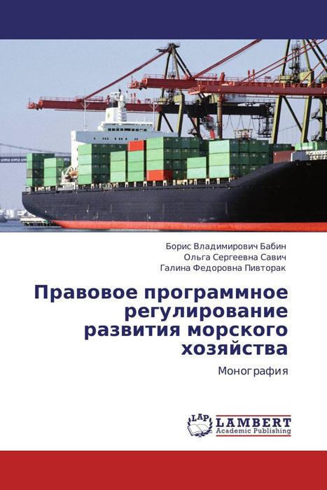 Правовое программное регулирование развития морского хозяйства