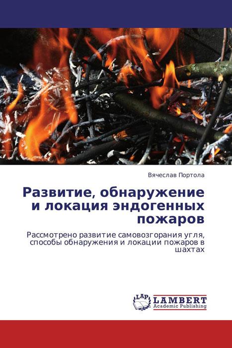 Развитие, обнаружение и локация эндогенных пожаров купить шевроле нива в шахтах