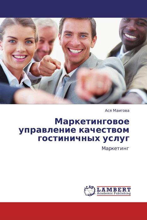 Маркетинговое управление качеством гостиничных услуг анатолий демьянов повышение качества портфеля услуг многопрофильной транспортной компании
