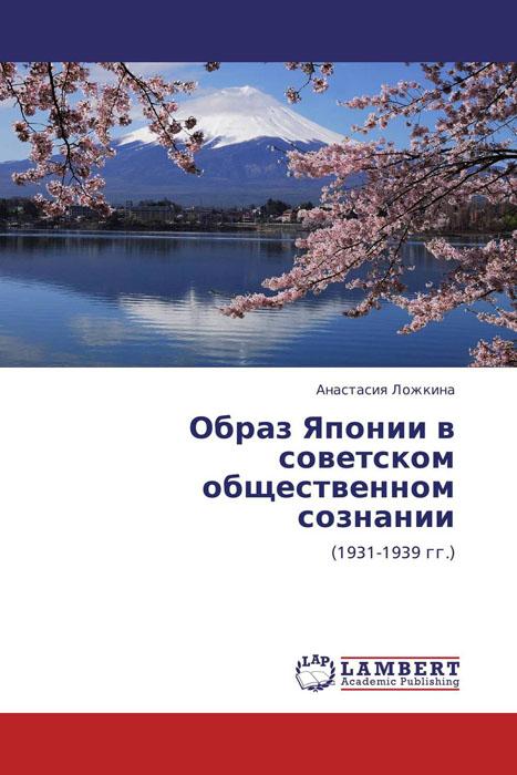 Образ Японии в советском общественном сознании