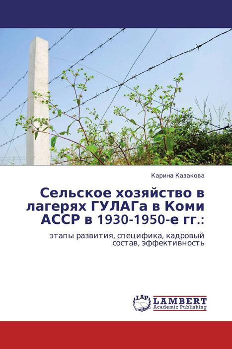 Сельское хозяйство в лагерях ГУЛАГа в Коми АССР в 1930-1950-е гг.: сельское хозяйство в португалии бизнес