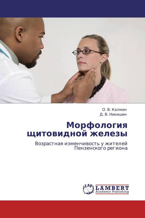 Морфология щитовидной железы абрикосовые косточки в пензе