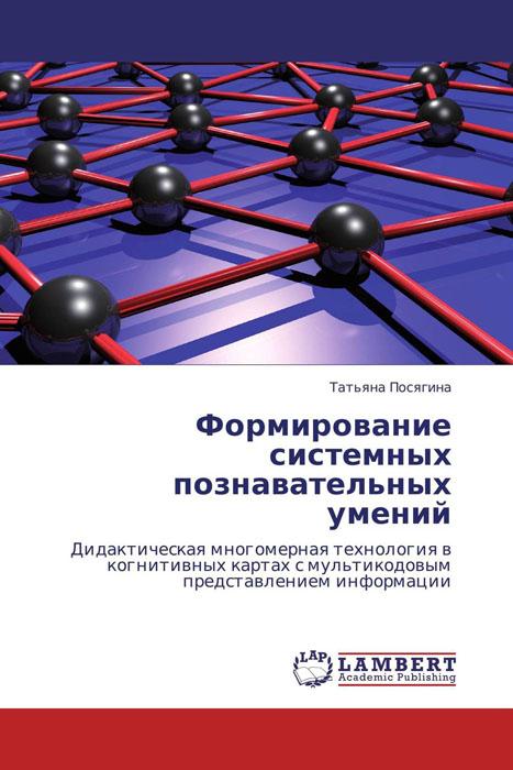 Формирование системных познавательных умений