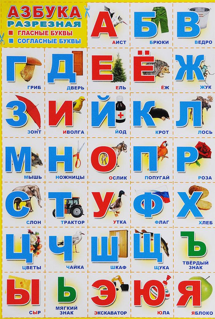 Азбука разрезная. Плакат обучающие плакаты алфея плакат азбука и счет разрезная
