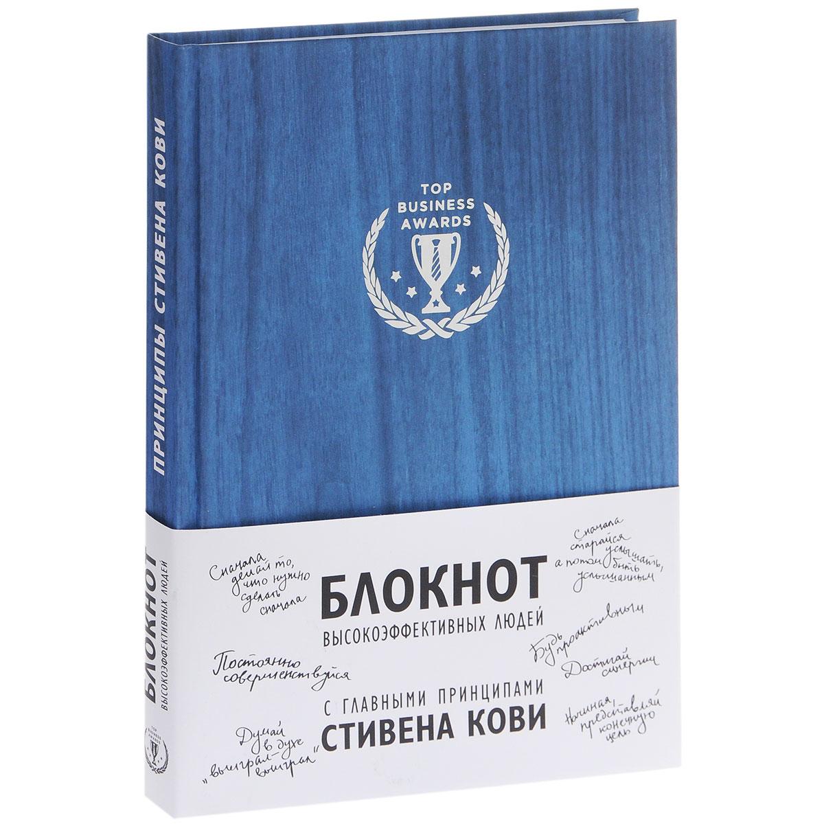 Блокнот для высокоэффективных людей (с главными принципами Стивена Кови ) блокнот для высокоэффективных людей с главными принципами стивена кови синий