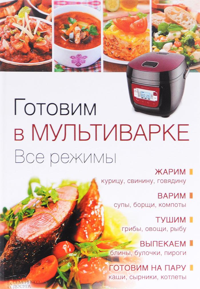Готовим в мультиварке. Все режимы готовим просто и вкусно лучшие рецепты на все случаи жизни 20 брошюр