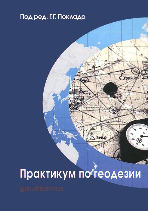 Практикум по геодезии. Учебное пособие