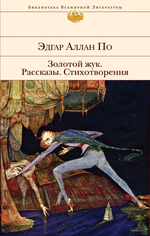 По Эдгар Аллан Золотой жук. Рассказы. Стихотворения