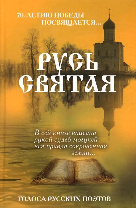 Русь святая. Голоса русских поэтов. Инна Шахова