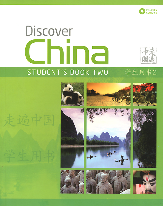 Discover China: Student's Book Two (+ 2 CD) boya advanced spoken chinese with cd 2 2rd edition learn mandarin chinese book for chinese lover s