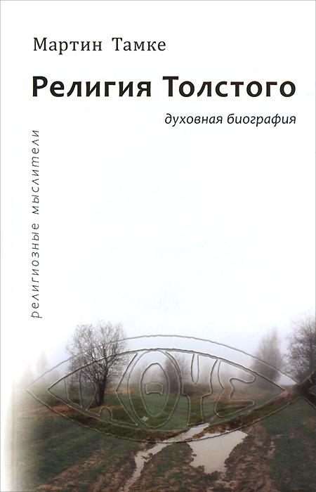 Мартин Тамке Религия Толстого. Духовная биография