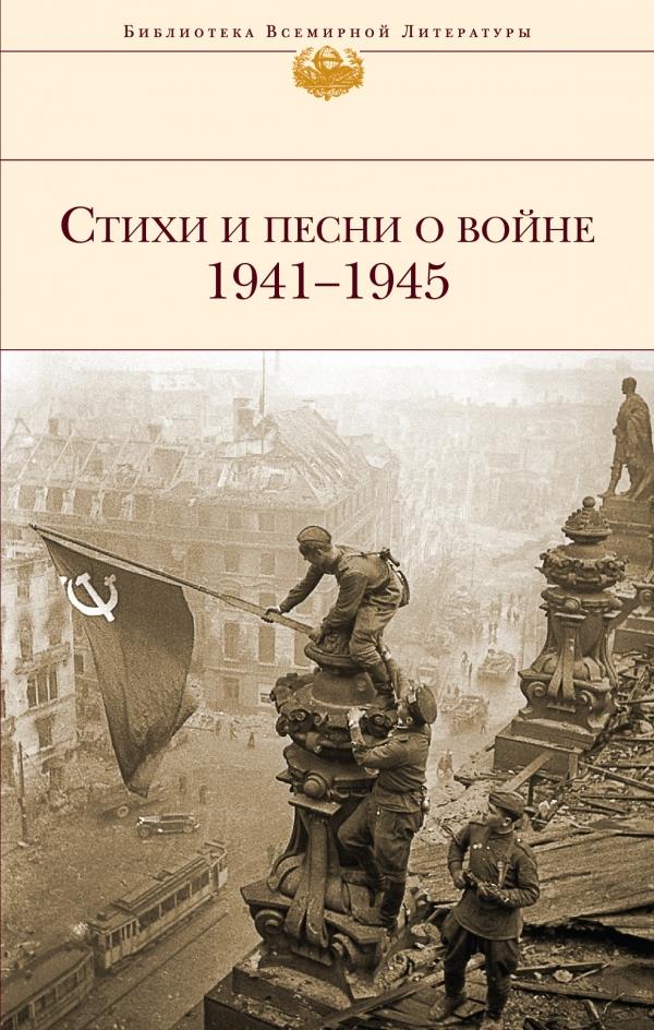 Стихи и песни о войне. 1941-1945 стихи и песни о войне 1941 1945 эксмо
