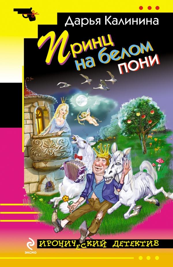 Дарья Калинина Принц на белом пони людмила калинина расследования экстрасенса