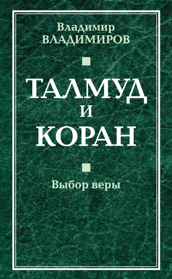 Владимир Владимиров Талмуд и Коран. Выбор веры