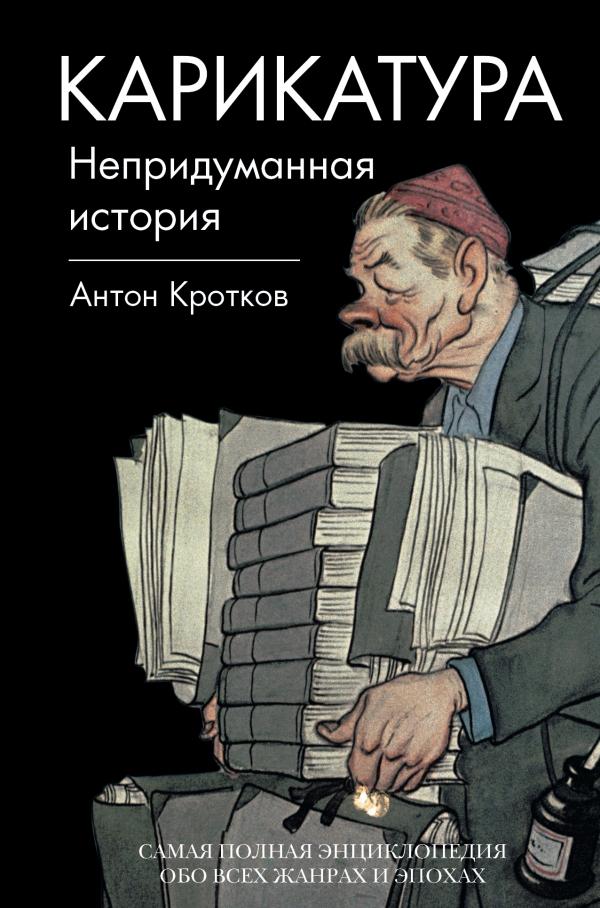 Антон Кротков Карикатура. Непридуманная история бессмертный полк непридуманная история