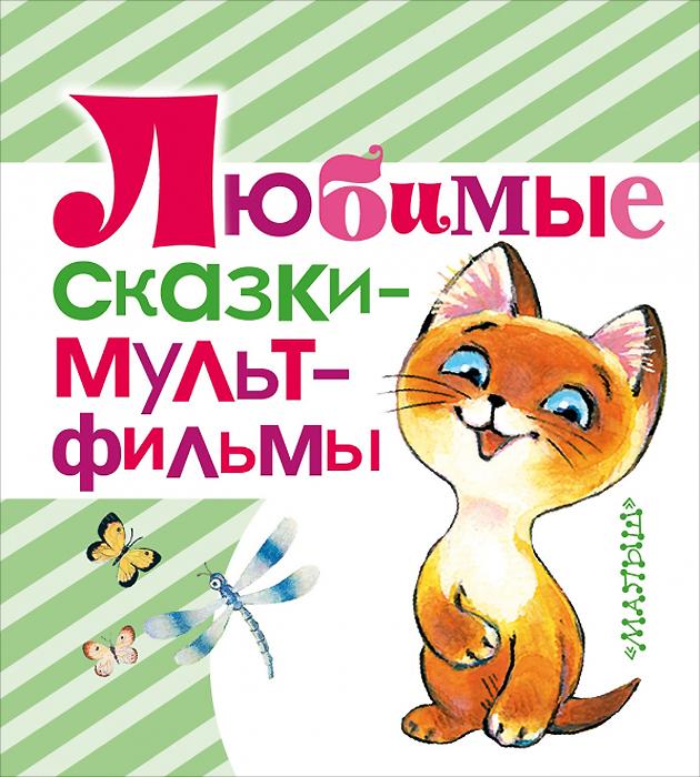 Сутеев Владимир Григорьевич Любимые сказки-мультфильмы самые любимые мультики выпуск 2