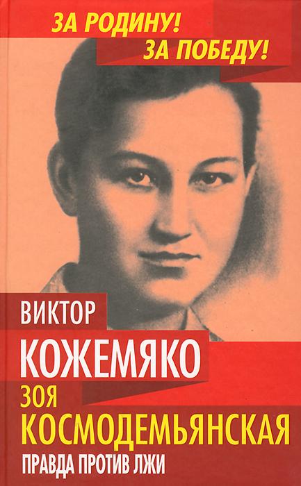 Виктор Кожемяко Зоя Космодемьянская. Правда против лжи