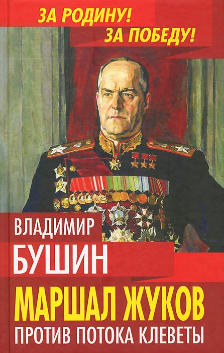 Владимир Бушин Маршал Жуков. Против потока клеветы валентин рунов удар по украине вермахт против красной армии