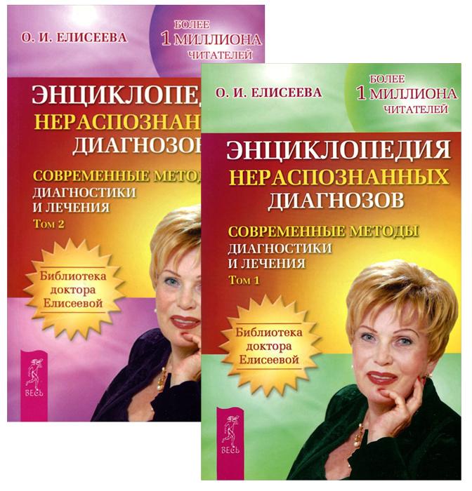 Энциклопедия нераспознанных диагнозов. В 2 томах (комплект из 2 книг)