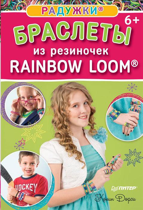 Колин Дорси Радужки. Браслеты из резиночек. Rainbow Loom kyb 334610 kyb амортизатор