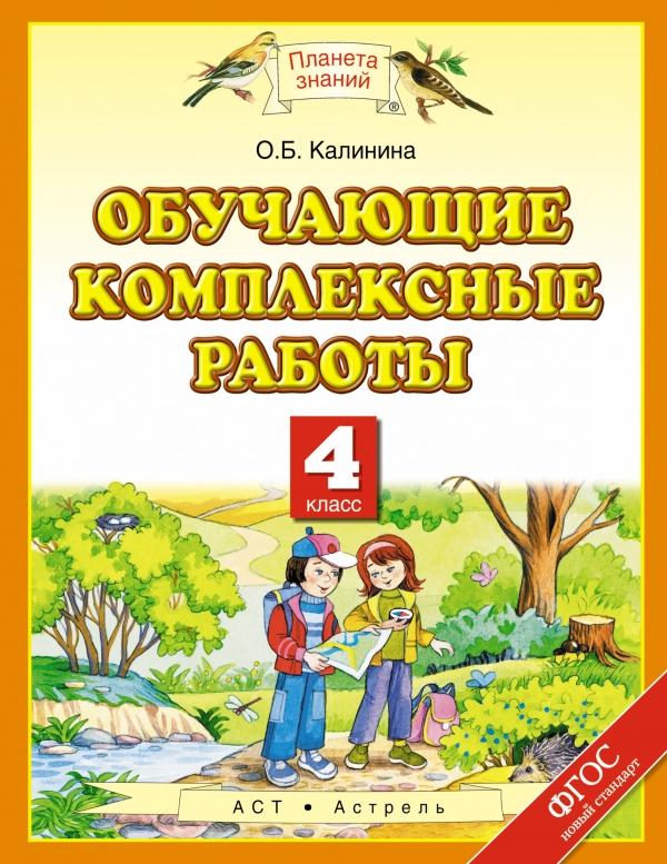 О. Б. Калинина Обучающие комплексные работы. 4 класс опель корса б у продаю в москве