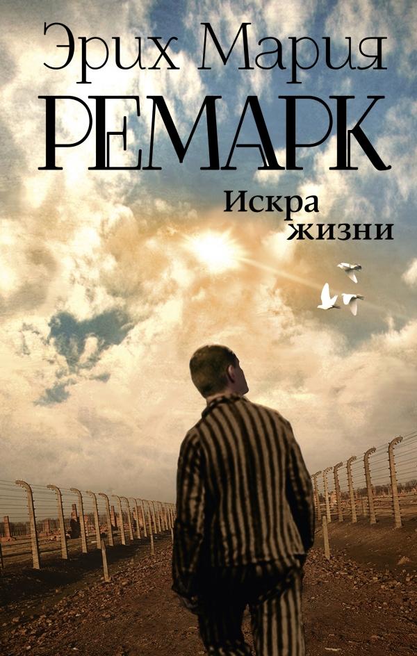 Искра жизни ремарк скачать книгу бесплатно