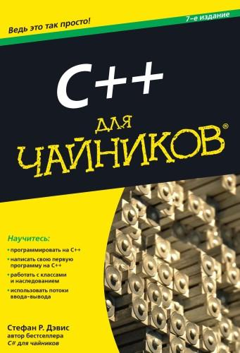 Стефан Р. Дэвис C++ для чайников